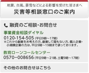 日本政策金融公庫・災害等相談窓口